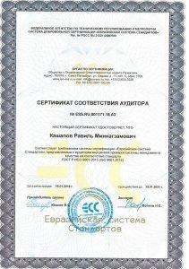 ISO 9001 НеоПроект